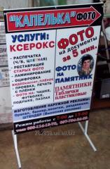 Advertizing pavement sign (spotykach) 110х60 cm