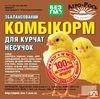 Комбикорм для цыплят несушек 9-17 нед. ПК-3/4