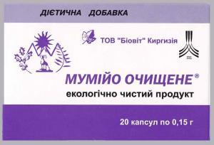 Мумие очищенное. 0,15 №20(капс)
