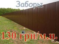 Fences from a professional flooring Simferopol 130