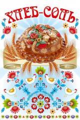 """Рушник свадебный  """"Хлеб-Соль"""" 1, 50*0, 36м"""