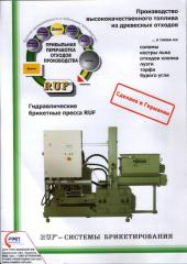 Press of Ruf.Gidravlicheskiye of a press for