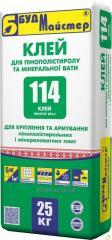 КЛЕЙ-114 — клей для крепления и армирования пенополистерольных  и минераловатных плит