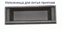 Изложница для литья припоев, материал-серый чугун