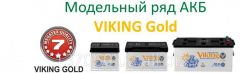Accumulators for the trucks Viking Gold