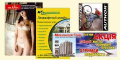 Печать плакатов в Киеве. Изготовление и печать