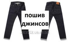 Пошив джинсов, джинсовой одежды