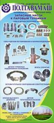 Spare parts to steam turbines