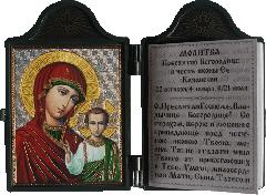 The book the prayer book in plastic