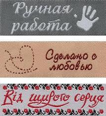 Изготовление текстильных ярлыков (Киев);Цена...