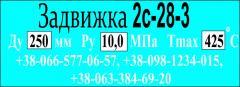 Latch 2s-28-3 Du250 Ru100