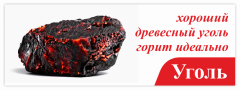 Древесный уголь твердых пород