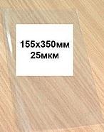 Пакет полипропиленовый простой 155х350