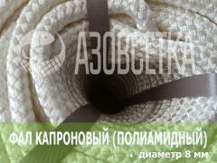 Фал капроновый (полиамидный) плетёный, диаметр 8 мм, бухта 100 м
