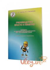 """Book """"Beekeeping: simply and it is"""
