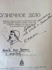 """Книга Г.Г. Каменщикова """"Кузнечное дело"""""""