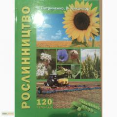 Книги для фахівців з тваринництва.