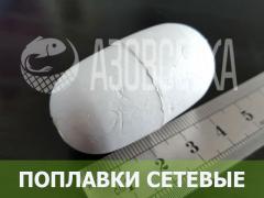 Поплавок сетевой 50х25 из вспененного полистирола, белый