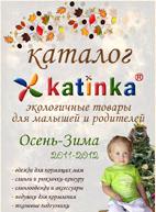 ТМ Katinka. Киев, Торговая марка Katinka®,