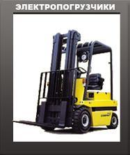 Avtopogruzchikikolesny electric lift trucks 4-ex