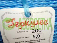 Полипропиленовая веревка крученая Геркулес 5,0 мм, бухта 200 м