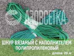 Cords are knitted polypropylene