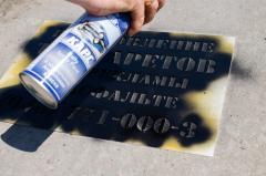 Изготовление трафаретов для рекламы на асфальте