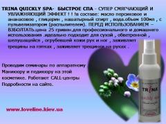 Trina QuicklySpa (fast Spa) - instant moistening