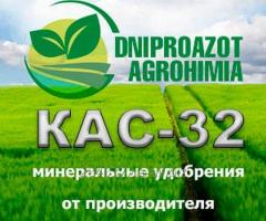 Удобрение минеральное КАС 32 для луковичных