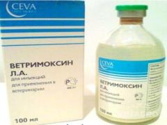 Антибиотик Ветримоксин ЛА 100мл