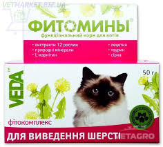 Фитомины для вывода шерсти для кошек №100 таб