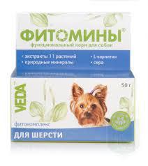 Фитомины для шерсти собак №100