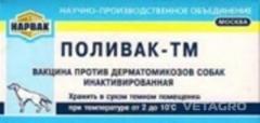 Вакцина Поливак д/собак №10