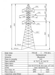 Решетчатая опора ВЛ 110кВ  П110-6В