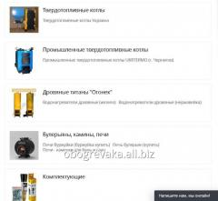 Coppers solid propellant UKRTERMO, Wood titans