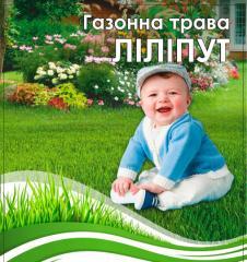 "Lawn grass - ""Ліліпут"