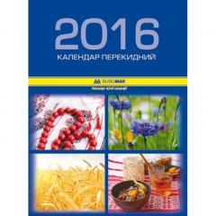 Календарь перекидной Buromax (на 2017 год)