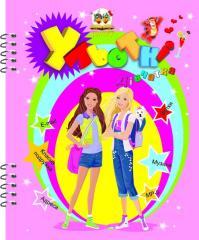Questionnaire of friends Cool little girls pink