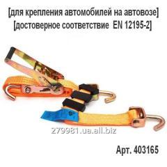 Avtovozny coupling S.F.S belts.