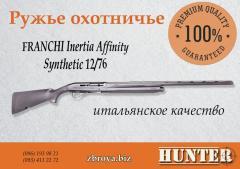 Рушниці мисливські