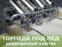Торпеда / ракета из ударопрочного пластика для