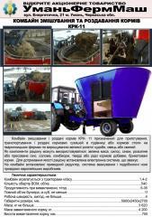 Комбайн  смешивания и раздачи кормов   КРК -11