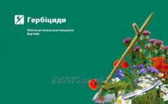 Средство защиты растений Трефлан 48%