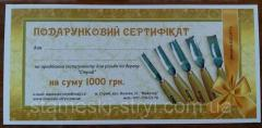 Gift certificate for 1000 UAH, code PS-1000