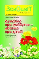 Zolotsv_