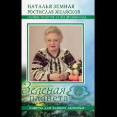 Книга Н.П. Земної