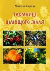 """Book """"Ta¾mnits_ ts_lyushchy z_llya"""