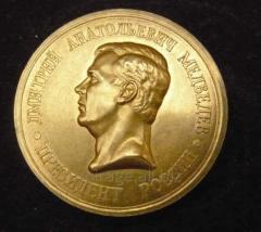 Медаль экс-президенту России Д.А.Медведеву