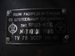 Box distributive YaRSh3-630 with plug