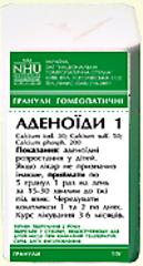 Аденоїди 1